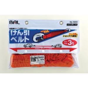 大橋産業(株) BAL 自動車けん引伸縮ベルト3t 品番:1623|newfrontier