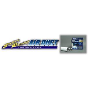 BILLON ビリオン スーパーレーシングエアダクト  50φ 100cm BSD05010|newfrontier