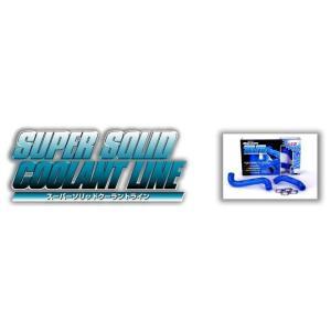 BILLON ビリオン スーパーソリッドクーラントライン  GDB A型 アッパー BWLT0053U|newfrontier
