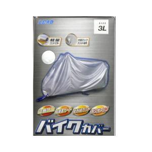 LEAD BZ-950A TFバイクカバー(薄手)  カラー:シルバー サイズ:3L BZ-950A|newfrontier