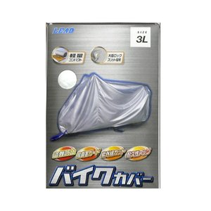 LEAD BZ-950A TFバイクカバー(薄手)  カラー:シルバー サイズ:LL BZ-950A|newfrontier