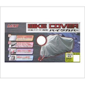 LEAD リード工業 BZ-953A OXバイクカバー (ビッグスクーターBOX付用) PXB PCX他、原付二種リアBOX付|newfrontier