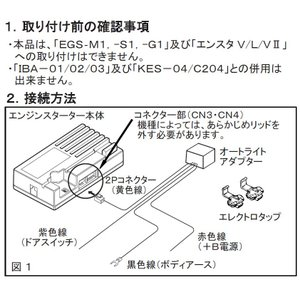 MITSUBASANKOWA ミツバサンコーワ エンスタオプション オートライトアダプター C208|newfrontier