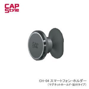 CAP STYLE CAPS CH-04 スマートフォン・ホルダー(マグネットホールド・貼付タイプ)|newfrontier