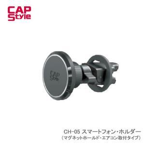 CAP STYLE CAPS CH-05 スマートフォン・ホルダー(マグネットホールド・エアコン取付タイプ)|newfrontier