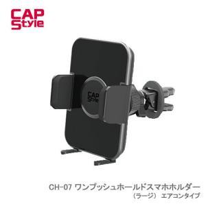 CAP STYLE CAPS CH07 ワンプッシュホールドスマホホルダー(ラージ) エアコンタイプ|newfrontier