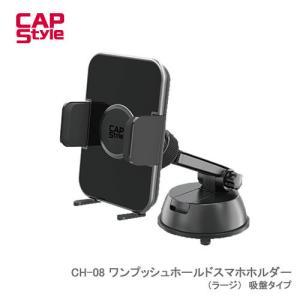 CAP STYLE CAPS CH08 ワンプッシュホールドスマホホルダー(ラージ) 吸盤タイプ|newfrontier