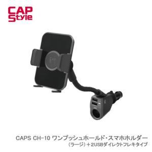 CAP STYLE CAPS CH10 ワンプッシュホールド・スマホホルダー(ラージ)+2USBダイレクトフレキタイプ|newfrontier