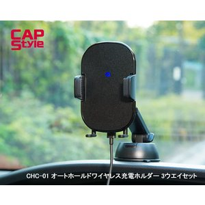CAP STYLE CAPS CHC01 オートホールドワイヤレス充電ホルダー 3ウエイセット(貼付・エアコン・吸盤アタッチメント、USB電源・ケーブル付き)|newfrontier