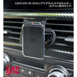 CAP STYLE CAPS STH-02 ストロングマグネットスマホホルダー(エアコン取付タイプ)|newfrontier