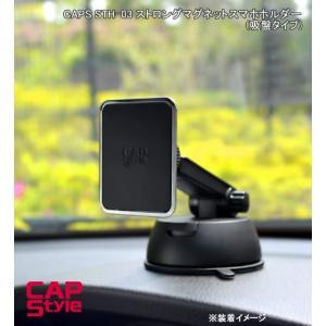 CAP STYLE CAPS STH-03 ストロングマグネットスマホホルダー(吸盤タイプ)|newfrontier