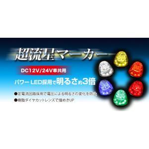 YAC 槌屋ヤック 超流星マーカー アンバー/クリア CE-162C|newfrontier