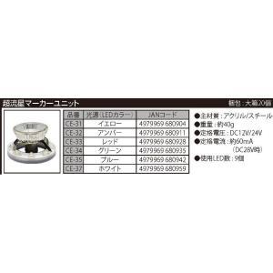 YAC 槌屋ヤック 【マーカーランプ補修部品】 超流星マーカーユニット ブルー [CE-35] newfrontier