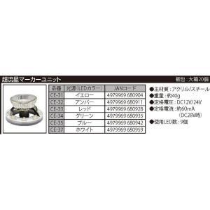 YAC 槌屋ヤック 【マーカーランプ補修部品】 超流星マーカーユニット ホワイト [CE-37]|newfrontier
