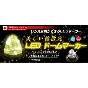 YAC 槌屋ヤック 【LED交換ができる】 LEDドームマーカーランプ CE-451|newfrontier