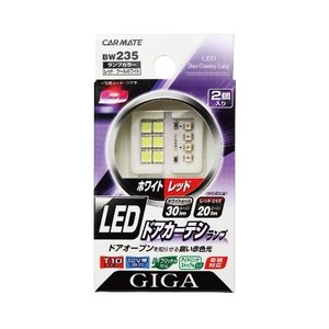 CARMATE カーメイト GIGA LED ドアカーテシランプ レッド&ホワイト BW235|newfrontier