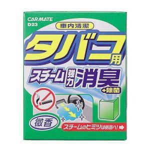 CARMATE カーメイト 蒸散消臭剤 D 23 スチーム消臭 タバコ用 微香|newfrontier
