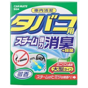 CARMATE カーメイト 蒸散消臭剤 D 24 スチーム消臭大型タバコ用微香|newfrontier