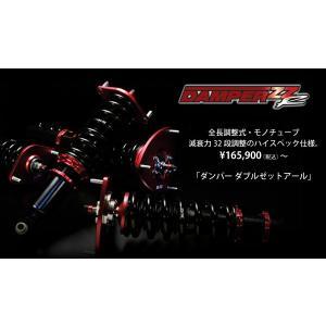 BLITZ ブリッツ DAMPER ZZ-R 全長調整式・単筒式 品番:92492 車種:マツダスピードアクセラ 年式:06/06-09/06 型式:BK3P エンジン型式:L3-VDT|newfrontier