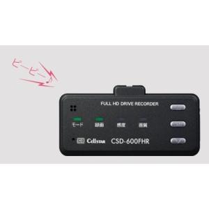 CELLSTAR セルスター 画面無し ドライブレコーダー CSD-600FHR|newfrontier|02