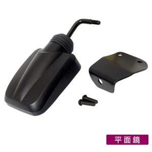 YAC 槌屋ヤック FUSO クルージングミラー・2 SG2000ステーセット 黒 CV-307|newfrontier