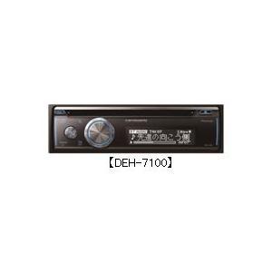 carrozzeria パイオニア カロッツェリア CD/USB/Bluetooth?/チューナー メインユニット DEH-7100|newfrontier