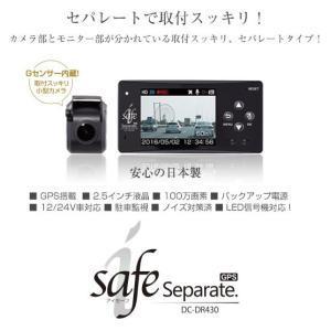 <欠品中 未定>DENSO デンソー セパレートタイプ GPS機能付 ドライブレコーダー i-safe Separate DC-DR430 (COMTEC製)|newfrontier