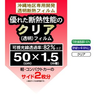 【ウインドーフィルム】 YAC(ヤック) 3M 断熱ハードコート 500×1.5 クリア [DF-411]|newfrontier