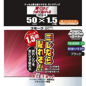 【ウインドーフィルム】 YAC(ヤック) 簡単ハードコートフィルム ブラック 500mm×1.5m [DF-816]|newfrontier