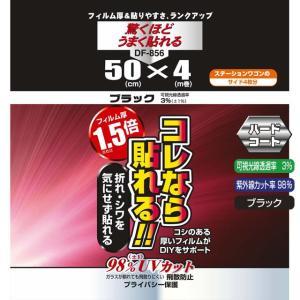 【ウインドーフィルム】 YAC(ヤック) 簡単ハードコートフィルム ブラック 500mm×4m [DF-856]|newfrontier