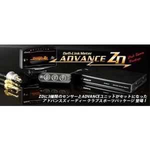Defi ADVANCE ZD Club Sports Package アドバンス ZDクラブスポーツパッケージ DF09703 newfrontier