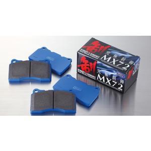 ENDLESS エンドレス ブレーキパッド MX72フロント・リアSET MX72406451 S2000 H11.4〜H17.11 AP1|newfrontier