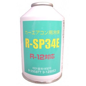 MKJAPAN クーラーガス R-SP34E 200g×30本 FB01001 newfrontier