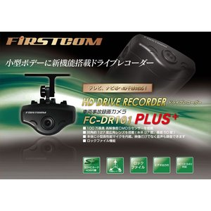 FRC エフ・アール・シー ドライブレコーダー FC-DR101PLUS|newfrontier