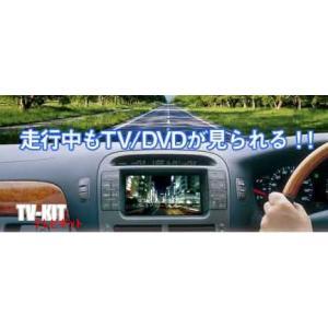 Datasystem データシステム TVキット FTV-301|newfrontier