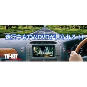 Datasystem データシステム TVキット FTV-303|newfrontier