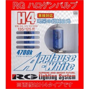 RG (レーシング・ギア)ハロゲンバルブ アプローズホワイト 4700K H4 明るさ130/125W相当 G40A newfrontier