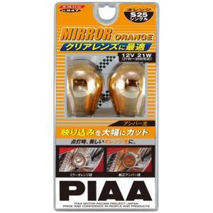 PIAA(ピア) 白熱球 [ミラーオレンジ] T20 12V 21W(21W〜27W対応) 2個入 【H-646】|newfrontier