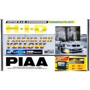 PIAA ピア フォグ専用HIDコンプリートキット プラズマイオンイエロー H3 HH189SB newfrontier
