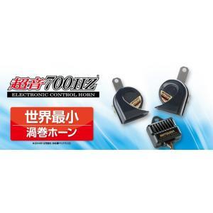 【超高音ホーン】 MITSUBA(ミツバ) 超音700HZ 世界最小渦巻ホーン [HOS-06B]|newfrontier