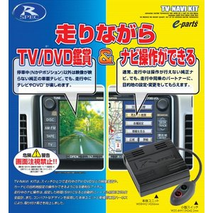 ★Datasystem データシステム テレビナビキット HTN-81|newfrontier