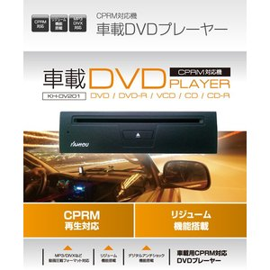 ★KAIHOU 海宝 車載DVDプレーヤー (CPRM対応) KH-DV201 newfrontier