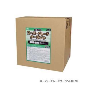 KYK 古河薬品工業(コガ) スーパーグレードクーラント緑 20L BOXタイプ SGC-20G|newfrontier