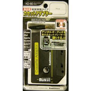 カシムラ 自動車関連グッズ 【デジタルオーディオをカセットプレイヤーで聴ける♪】 カセットアダプター (φ3.5)KD-80|newfrontier