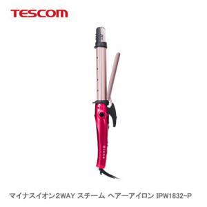 【KK/代引不可】TESCOM テスコム マイナスイオン2WAY スチーム ヘアーアイロン IPW1832P(32mm径) スパークルピンク|newfrontier