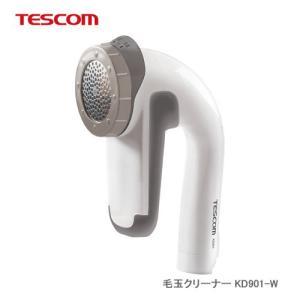 【KK/代引不可】TESCOM テスコム 毛玉クリーナー KD901-W【毛だまトレタ】 ホワイト newfrontier