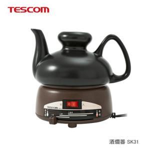 【KK/代引不可】TESCOM テスコム 酒燗器 SK31 熱燗からぬる燗までお好みの温度で楽しめます! newfrontier