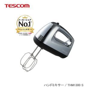 【KK/代引不可】TESCOM テスコム ハンドミキサー THM1300|newfrontier