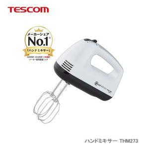 【KK/代引不可】TESCOM テスコム ハンドミキサー THM273-W ホワイト|newfrontier