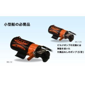 工進 コーシン ビルジポンプ ニュービルジーキング 口径15mm DC12V 単体(付属品無し) [BK-12S] newfrontier